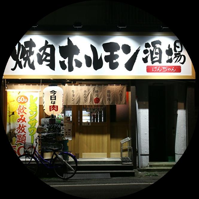 焼肉ホルモン酒場けんちゃん